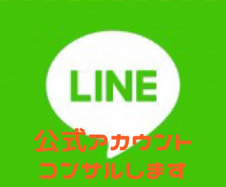 LINE公式アカウントの作成をお手伝いします 企業担当者直伝⭐︎LINE公式アカウントの新規作成コンサル イメージ1