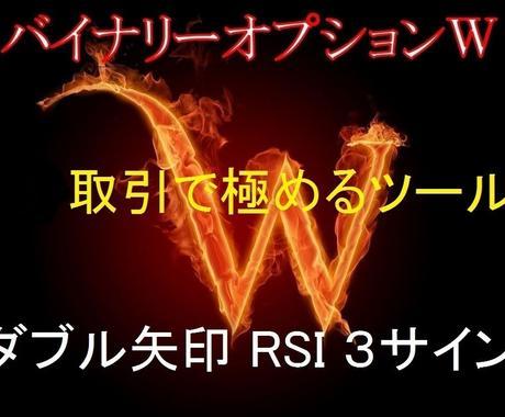 3種類のサインで追撃ツール売ります 二つの矢印とRSIの3種類のサイン★バイナリーオプション★W イメージ1