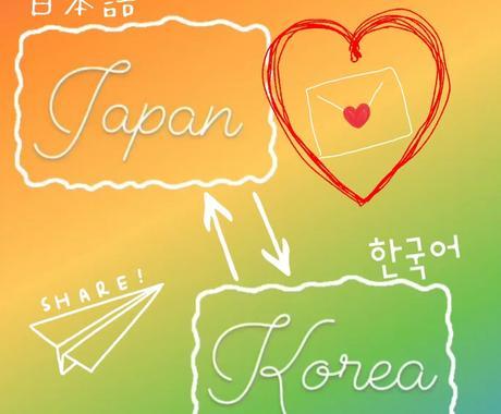 韓国語でお手紙書きます。読みます 韓国語でかわいい文字、シンプルな文字、読みやすい文字! イメージ1