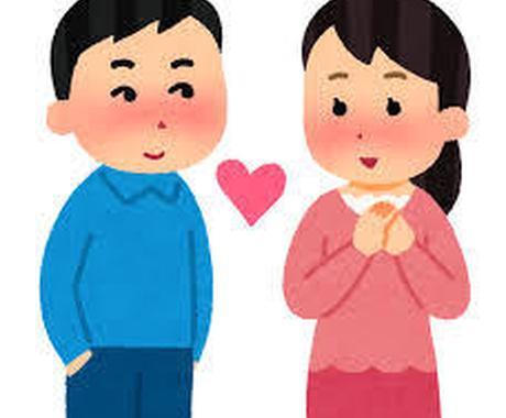 誰にも相談できない!幸せな婚活を一緒に考えます 【お手軽】【婚活】話し方やアプローチの仕方!など相談のります イメージ1