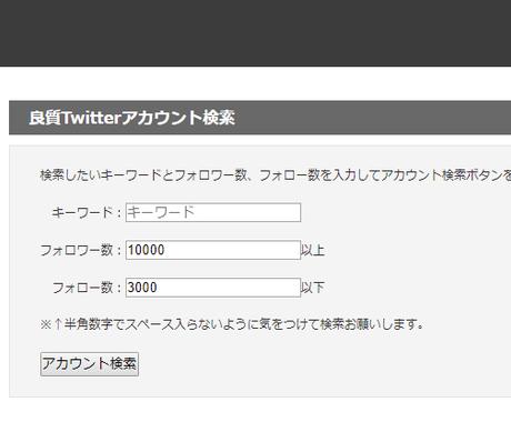 Twitterアカウント管理システムを構築します あなただけが使用するツールをサーバーに構築します イメージ1