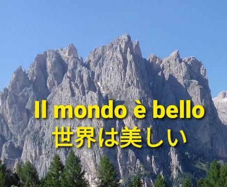 チャオ!イタリア式、安心という最短の歩き方教えます 頑張ると逆効果!本当に理解するのは実は難しい。ヒント教えます イメージ1
