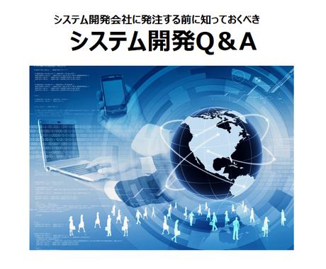 【中小企業経営者様へ】 システム開発会社に発注する前に知っておくべきシステム開発Q&A イメージ1