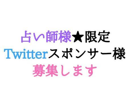 占い師様限定★Twitterスポンサー様募集します Twitterでの1週間短期スポンサー様案件となります。 イメージ1