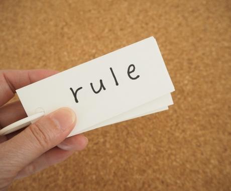 御社の就業規則をチェックし、改善提案をいたします 各企業にマッチした就業規則作成実績のある社労士がサポート! イメージ1