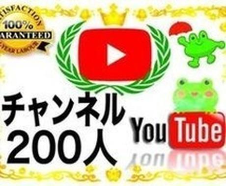 YouTubeチャンネル登録が増えるよう宣伝します 【保証有】チャンネル登録者+200増えるまで宣伝します! イメージ1