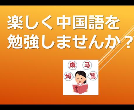 中国語を分かり易く、初歩の初歩・基礎から教えます 中国語は難しくない!日本人が間違えやすい所を丁寧に教えます イメージ1