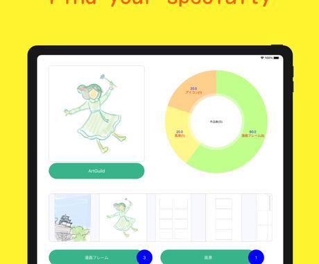 iPhone/iPadアプリの開発承ります 広告付きアプリもお手軽に導入できます イメージ1