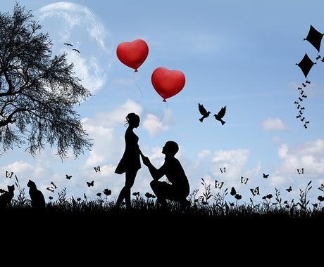 相手の心にLOVE=真実の愛を封入します 愛されたい方、大切にされたい方、相手の心に愛情を封入します イメージ1