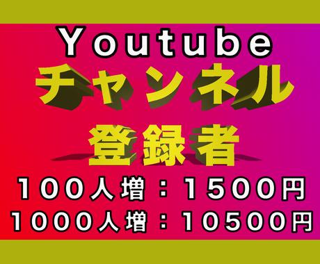 YouTubeチャンネル登録+100名宣伝します 圧倒的低価格★100名1500円、1000名10500円★ イメージ1