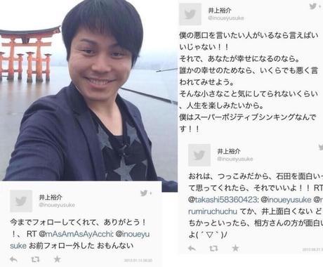 《世界一ポジティブな男》松田がネガティヴなあなたへアドバイス‼︎ イメージ1