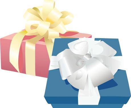 忙しい方に☆喜ばれるプレゼントプランを提供します 現役OL兼3児のママが、ご希望に沿ったプランを提供☆ イメージ1
