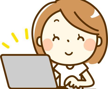 ブログ/SNS記事代行作成ます 現場にペイ?効率良く単発発注! イメージ1