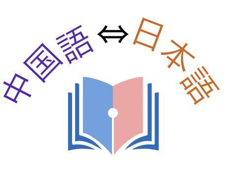 中国語⇔日本語翻訳を承ります 中国語翻訳に困ったら気軽にご相談ください イメージ1