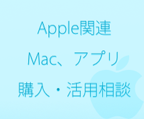 仕事でMacを使っている私がお答えします Apple関連(Mac/アプリ)についての相談、雑談ルーム イメージ1