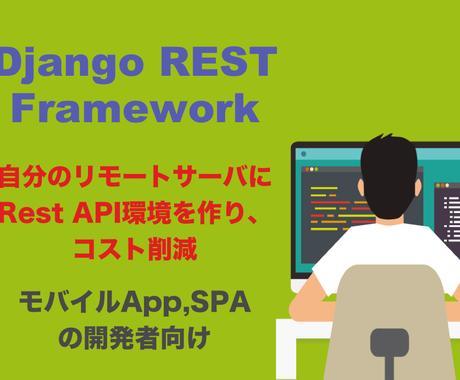 アプリ・SPA開発者向け_API設定の外注受けます 依頼者様専用のAPIサーバを構築して利用コストを削減できます イメージ1