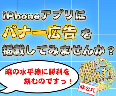 ☆★1週間☆★ iPhoneアプリに広告入れてみませんか? ★☆1週間☆★ イメージ1
