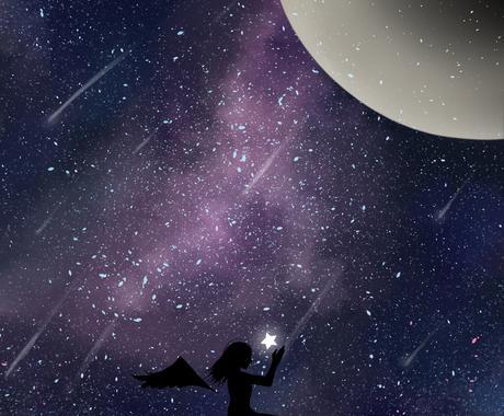月と星の法則追加OPスペシャル特典情報となります DL マーケットor常に月と星の法則を購入された方のみ限定! イメージ1