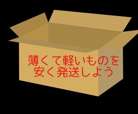 薄くて軽い商品を安く送る方法をお教えします あなたの商品、もっとお安く発送できるかもしれません! イメージ1