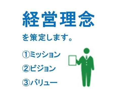 あなたの会社の【経営理念】を考えます ~実績あるコピーライターがお手伝いします~ イメージ1
