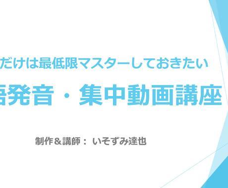 あなたの日本語訛りの英語発音を短期間で改善します 日本語訛りの英語に陥りやすい発音10個だけにフォーカス イメージ1