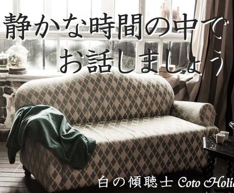 お話をぽつりぽつりとお伺いします 窓辺のソファで温かい飲み物をいただきながら イメージ1