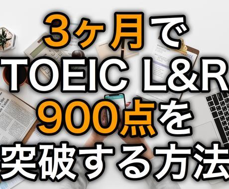 3ヶ月でTOEIC900点突破する方法を伝授します TOEIC L&R 800点台で伸び悩んでいる方限定 イメージ1