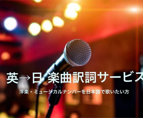 洋楽、ミュージカルソングの日本語訳詞をします 歌い手・聞き手に寄り添って紡ぐ訳詞 イメージ1