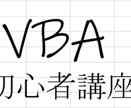 エクセルマクロ(VBA)を1から教えます 自動化したいもの、または作ってみたい題材がある方は優遇! イメージ1