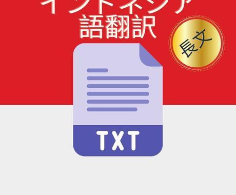 格安で日本語⇔インドネシア語、超長文翻訳致します インドネシアの文~7000単語、和文~7000字まで承ります イメージ1