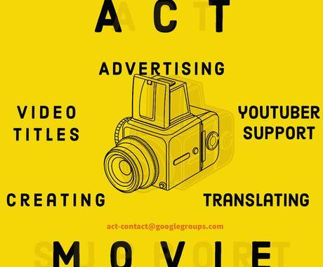 YouTube動画の海外発信のサポートいたします どこよりも安く,早く,手厚くをモットーに活動しております! イメージ1