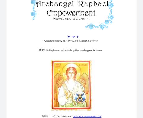 大天使ラファエルのアチューンメント行います 大天使ラファエルエンパワメントのアチューンメント イメージ1