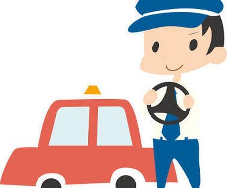運転改善になります 運転技術改善をして、あおり運転なし。安心・安全運転 イメージ1