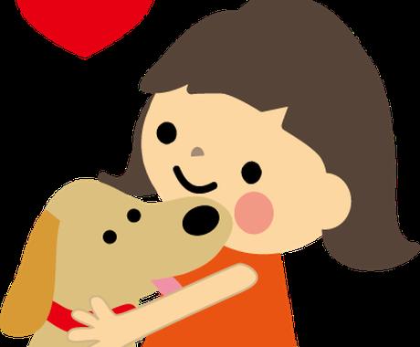 ☆愛犬のお悩み相談☆うちの子が良い子に大変身! イメージ1