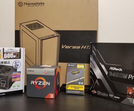 自作パソコンについて教えます メーカーパソコンとはバイバイ!自作で安く! イメージ1