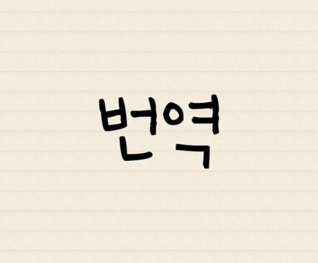 経験豊富なプロ講師が日韓・韓日翻訳します 【韓国語翻訳】韓→日(~150字)/日→韓(~100字) イメージ1