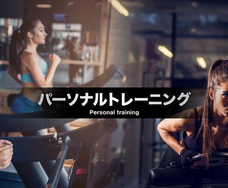 初心者向けリモートパーソナルトレーニングをします トレーニングや食事指導をその人に合ったアドバイスをします! イメージ1
