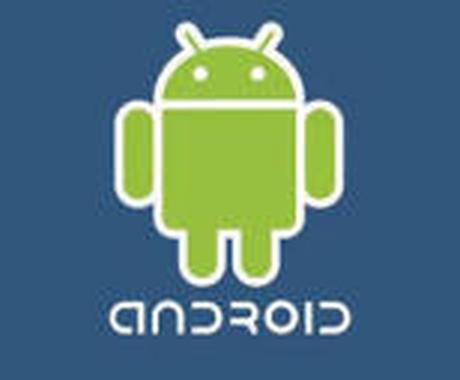 Androidアプリ作成いたします。 イメージ1