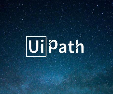 RPA(UiPath)で自動化ロボットを作成します ブラウザ、アプリ自動操作、データ収集、Excel処理など イメージ1
