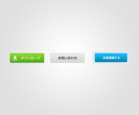 Web用のボタンを1つ作成致します。 イメージ1