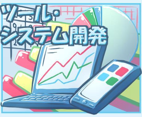 Windowsアプリ作ります 作業や業務の効率化、自動化などご相談ください イメージ1