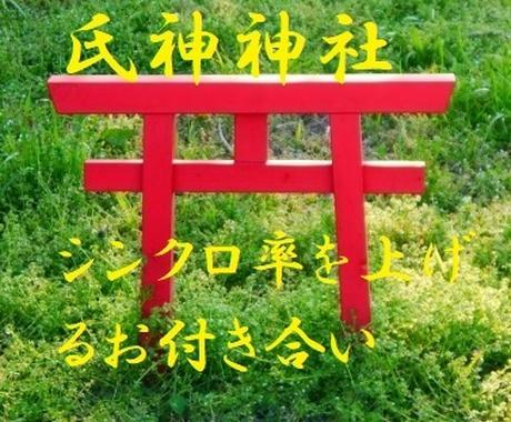今、家族を守る氏神神社の調べ方と活用法をナビします 人生が楽しくなるシンクロ。氏神神社でシンクロ率をあげる イメージ1