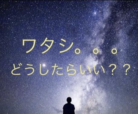 今、1番あなたに必要なメッセージ、授けます ✨宇宙がどうしても伝えたがっている、運命が変わるココ1番!! イメージ1