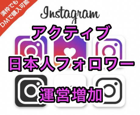 インスタ日本人フォロワー運営で増やします Instagram日本人フォロワーが欲しい方へ20〜600人 イメージ1