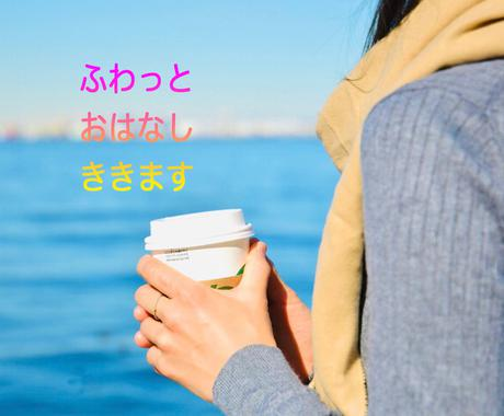 1分から◎まったり関西弁なまりで癒します お気軽に☆男女OK☆おはなし聞くよ☆秘密厳守 イメージ1