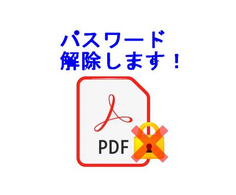 PDFのパスワードを解除します 秘密厳守!忘れたファイルのパスワードを解析して教えます! イメージ1