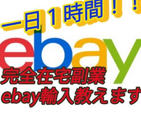 初心者必見!在宅で副業、eBay輸入1から教えます まとまった資金がない、新たな収入源をつくりたい方にオススメ! イメージ1