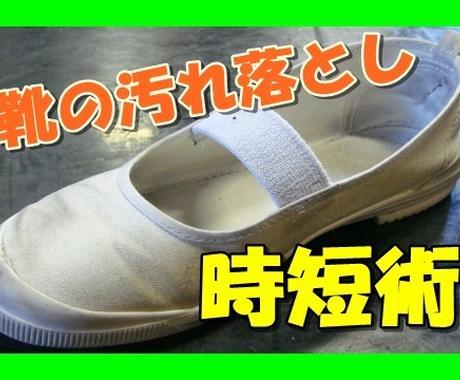 面倒くさい くつ洗い 時間短縮出来ます 上履、スポーツシューズ、スニーカーのガンコな泥汚れ落とし術 イメージ1