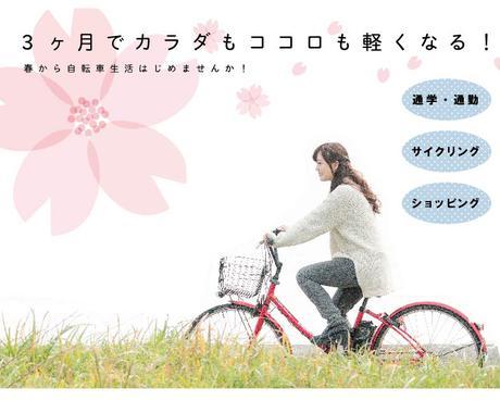 クロスバイク通勤で人生を変える! イメージ1