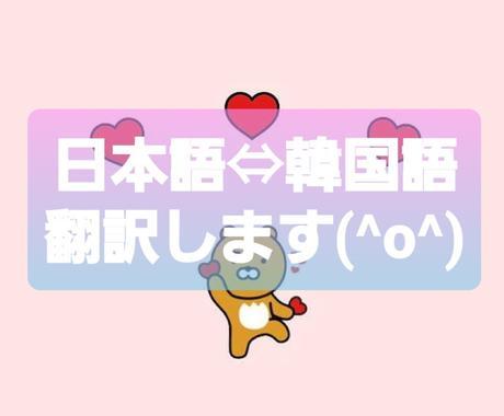 韓国語⇄日本語 翻訳いたします 韓国語⇔日本語 自然なニュアンスで翻訳します(*^^*) イメージ1
